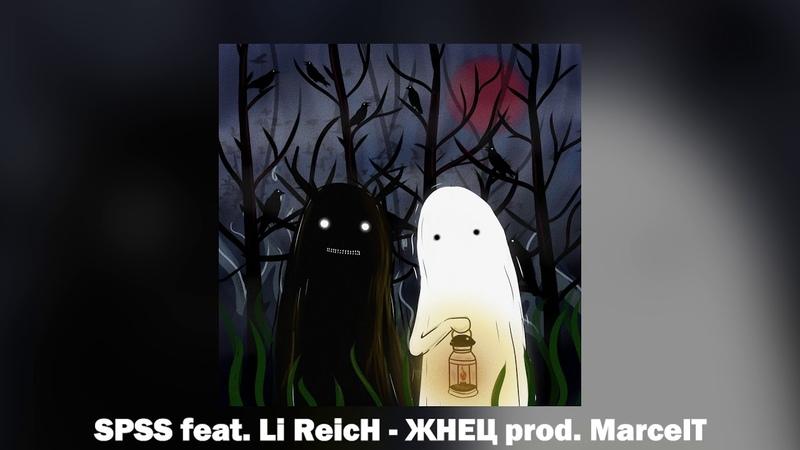 SPSS feat Li ReicH ЖНЕЦ prod MarcelT