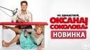 ОЧЕНЬ СМЕШНАЯ КОМЕДИЯ! НОВИНКА! Ну Здравствуй Оксана Соколова РУССКИЕ КОМЕДИИ НОВИНКИ, ФИЛЬМЫ HD