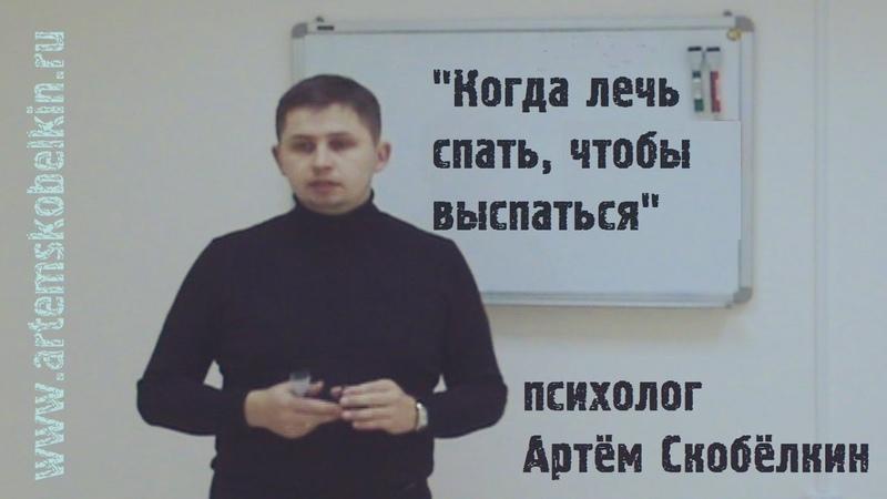 Когда лечь спать чтобы выспаться Артём Скобёлкин