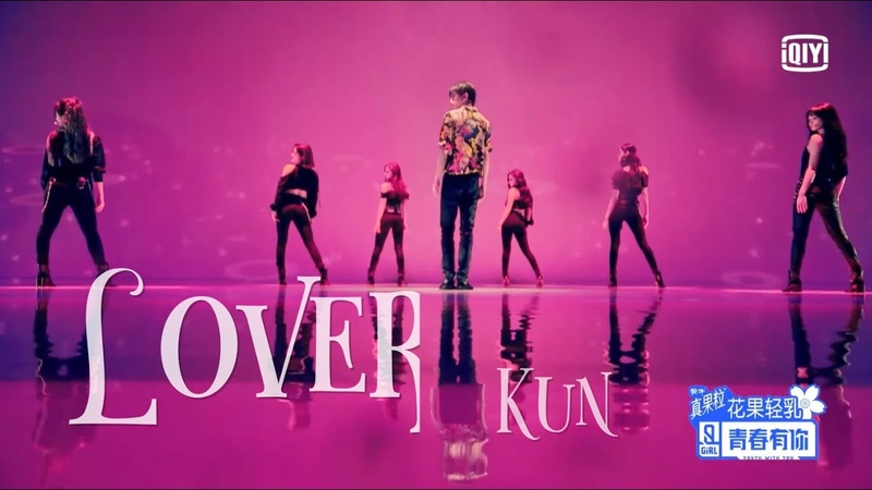 """Youth With You青春有你2蔡徐坤合作舞台《情人》KUN's Collaborative Performance Pure Cut Lover""""!"""