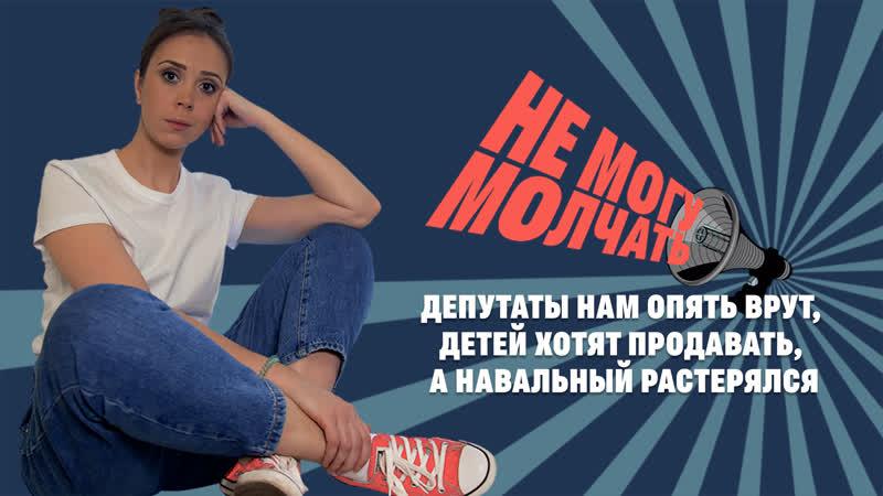 Не могу молчать Депутаты нам опять врут детей хотят продавать а Навальный растерялся