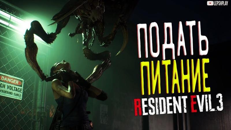 Resident Evil 3 Remake Электростанция Отмычка Проложить маршрут восстановить питание рубильники