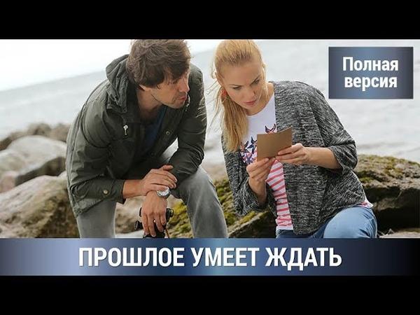 Остросюжетный сериал Детектив Триллер Прошлое умеет ждать Все серии СРАЗУ Сериал Русские сериалы