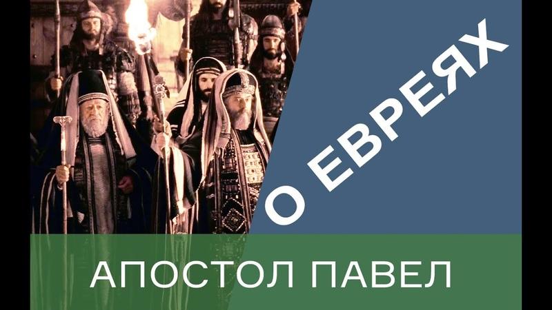 О ЕВРЕЯХ АПОСТОЛ ПАВЕЛ