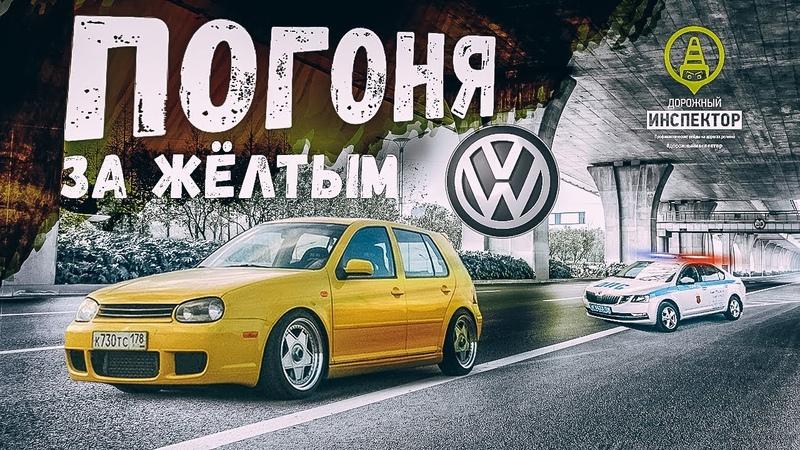 Крутая погоня ДПС ГИБДД за жёлтым VW Golf Ушел от полиции Police chase 2019 Дорожный инспектор