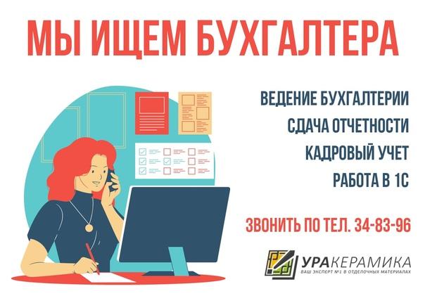 Услуги бухгалтера сдача отчетов бухгалтер ип система енвд усн