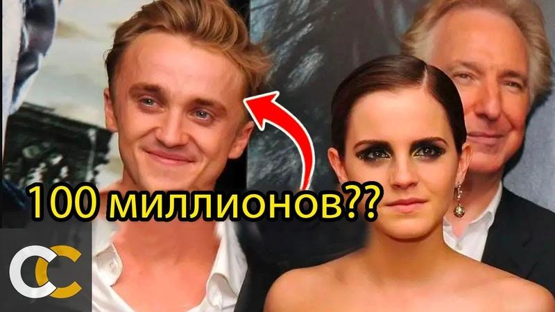 Самые ДОРОГИЕ актёры из Гарри Поттера
