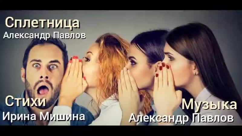 Сплетница Александр Павлов слова Ирины Мишиной музыка Александра Павлова