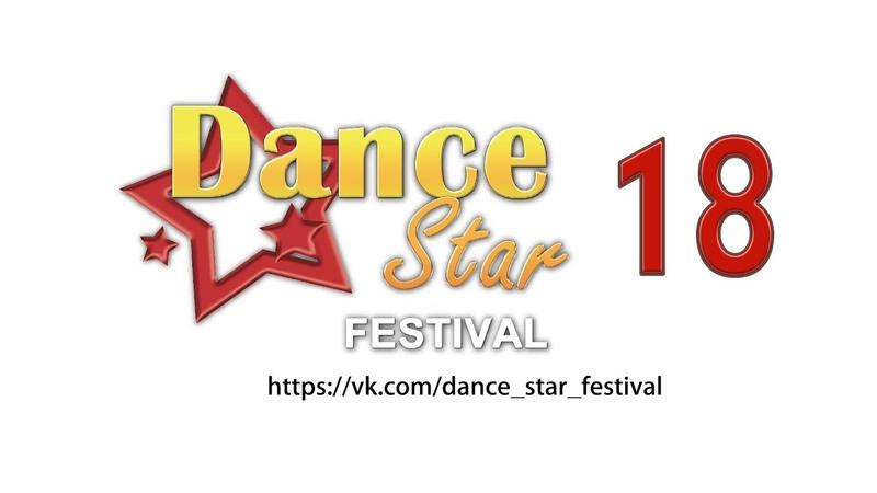 Солдатова Алена - Dance Star Festival 15. 02. 2020.