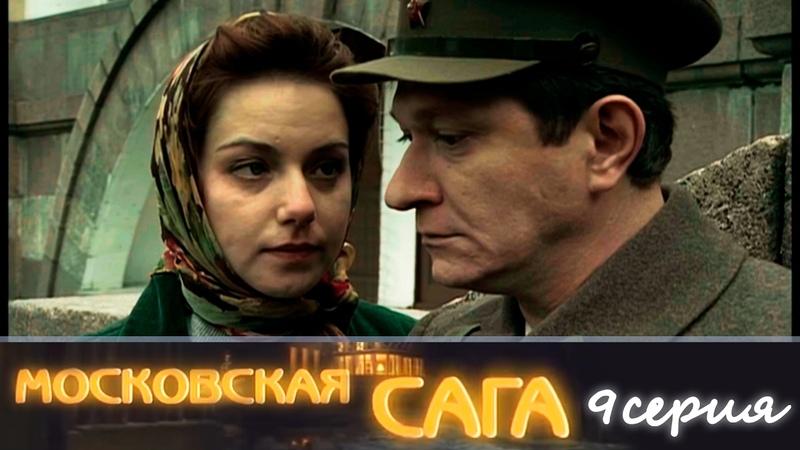 Московская сага 9 серия