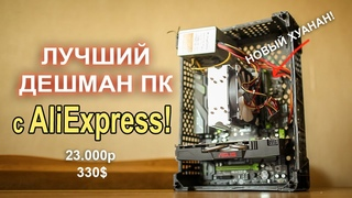 Лучший ИГРОВОЙ ПК с AliExpress тянет ВСЁ за 23К!!