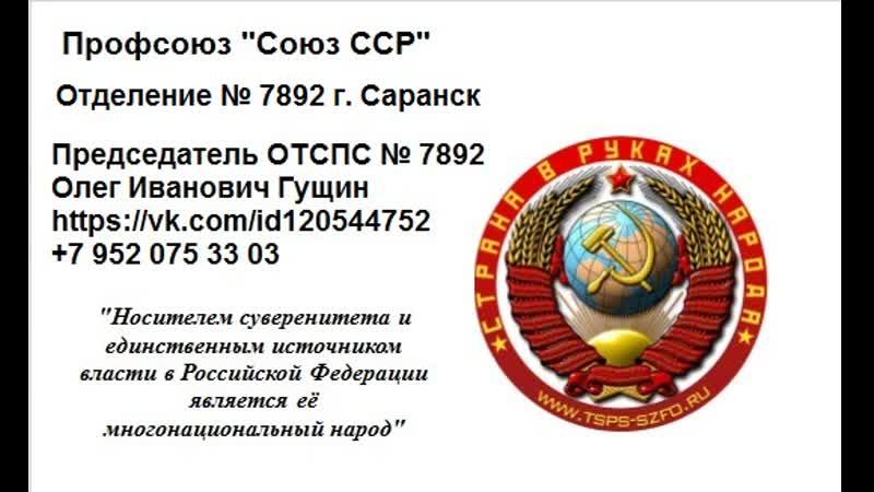 Обращение Прокурору с Ичалки Петрунину С В о Профсоюзе Союз ССР