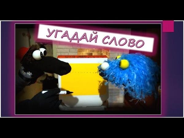 Маппет шоу Crazy Games Выпуск №16 Игра Угадай слово