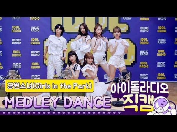 [IDOL RADIO] 200506 공원소녀(Girls in the Park) ★메들리 댄스★ 아이돌 라디오 직캠