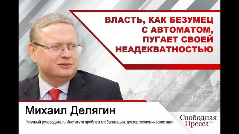 Михаил Делягин Власть как безумец с автоматом пугает своей неадекватностью