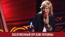 Елена Кравец - Самая смешная пародия на Олега Винника