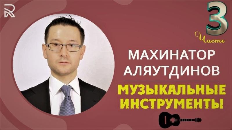 Махинатор Аляутдинов Част 3 10 Музыкальные инструменты 🎸