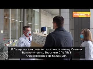 Участники акции #МыВместе передали СИЗы в больницы Санкт-Петербурга и Москвы