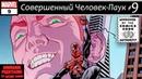 Комикс Совершенный Человек-Паук 9/ Superior Spider-Man 9