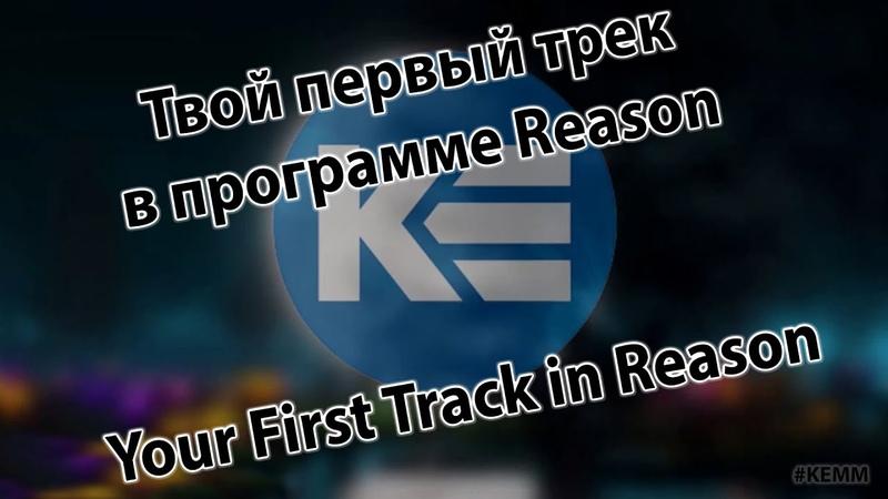 Твой первый трек в программе Reason / Your First Track in Reason