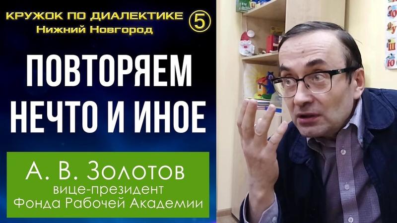 Диалектика 5 Повторяем нечто и иное Профессор А В Золотов