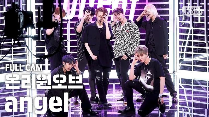안방1열 직캠4K 온리원오브 'angel 풀캠 OnlyOneOf Full Cam │@SBS Inkigayo 2020 5 24