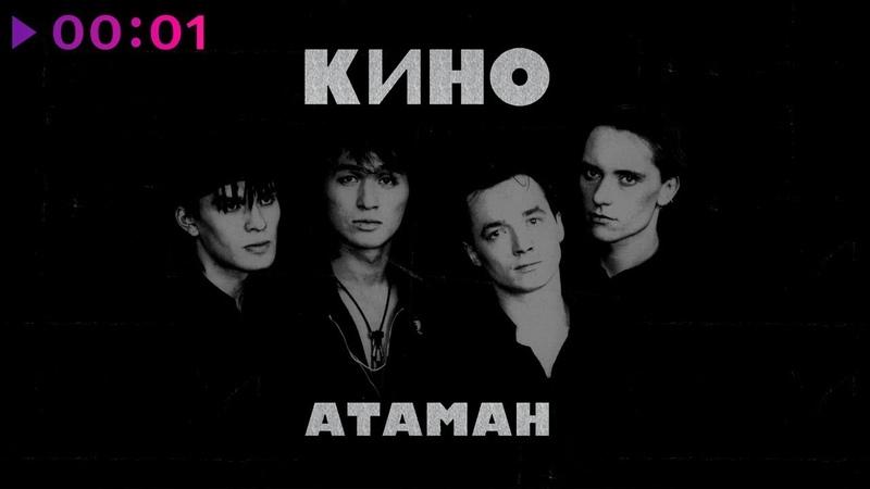 КИНО - Атаман | Single | Official Audio | 2018