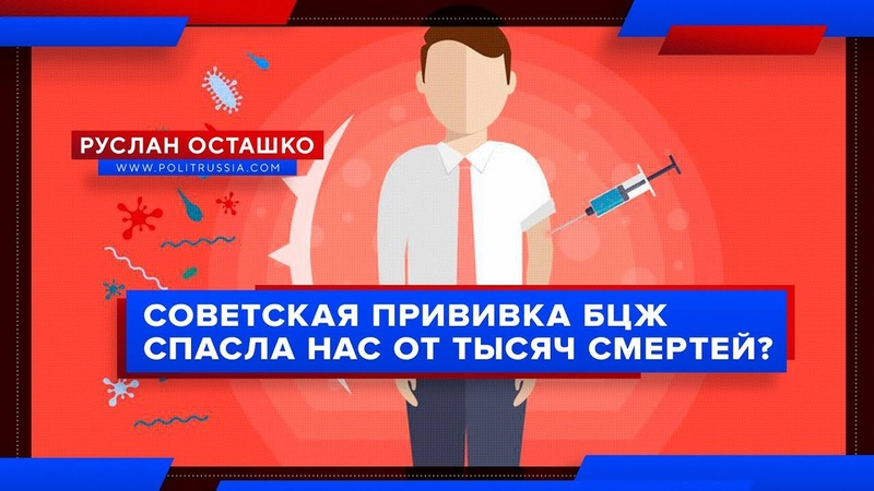 Советская прививка БЦЖ спасла нас от тысяч смертей Руслан Осташко