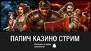 СТРИМ - Arthas Папич играет в казино покер 109$ 500k GTD 1050$ 1M GTD