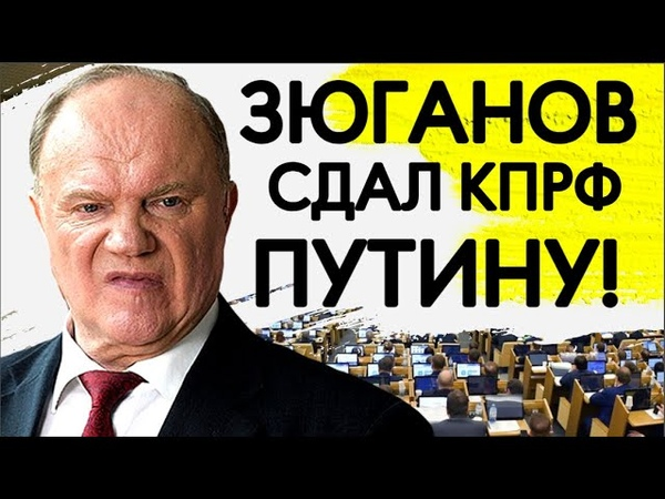ЗЮГАНОВ СЛИЛ КПРФ РАСКОЛ ПАРТИИ