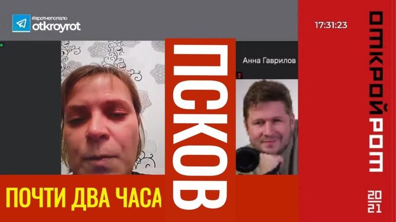 Чемпионат мира по чтению вслух на русском языке Открой Рот. Отборочный тур в Пскове