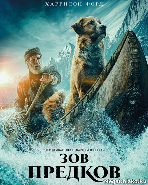 Зов предков / The Call of the Wild (2020/WEB-DL/WEB-DLRip)
