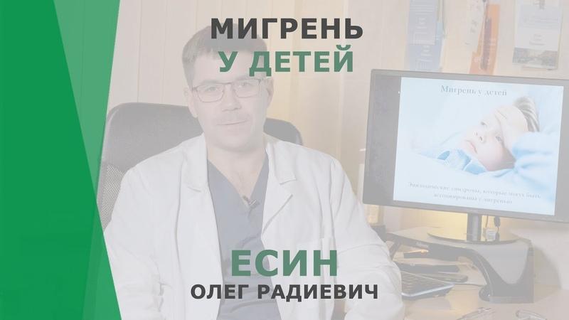 Мигрень у детей | Есин Олег Радиевич | Невролог КОРЛ Казань