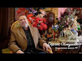 НЭТ: из дома с любовью Михаил Крестин - C.Симушин