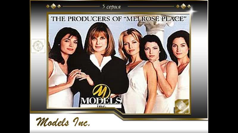 Models Inc 1x05 Strictly Business Агентство моделей 5 серия
