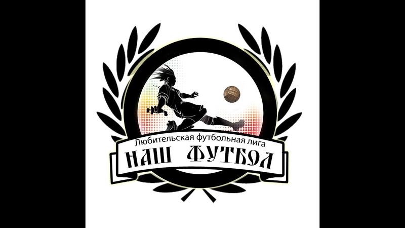 BoxСrew - МЮ 5-7 Осеннее Первенство по футболу Наш Футбол ⚽5х5 Воскресный дивизион✅