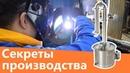 Русская Дымка: сделано в России | Как мы делаем самогонный аппарат Wein