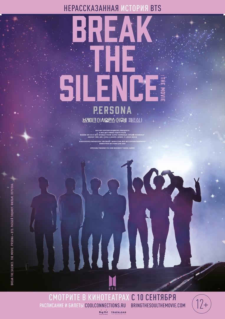 Афиша Красноярск BTS: BTS: BREAK THE SILENCE в Красноярске