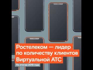 Ростелеком - лидер по количеству клиентов Виртуальной АТС