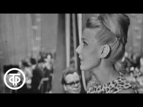 Мария Пахоменко Песенка космической стюардессы Голубой огонек № 149 1965