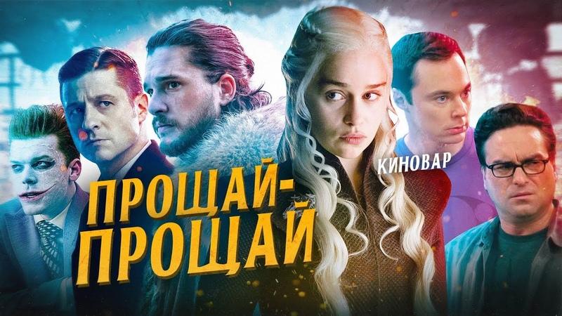 Игра престолов Одаренные Готэм и еще 4 культовых сериала закрытых в 2019 году