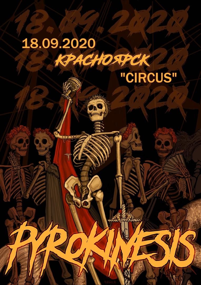 Афиша Красноярск PYROKINESIS /18.09 Красноярск / CIRCUS