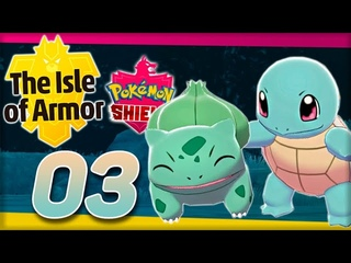 СКВИРТЛ ИЛИ БУЛЬБАЗАВР - Pokemon Sword & Shield: The Isle of Armor #3 - Прохождение (ДОПОЛНЕНИЕ)
