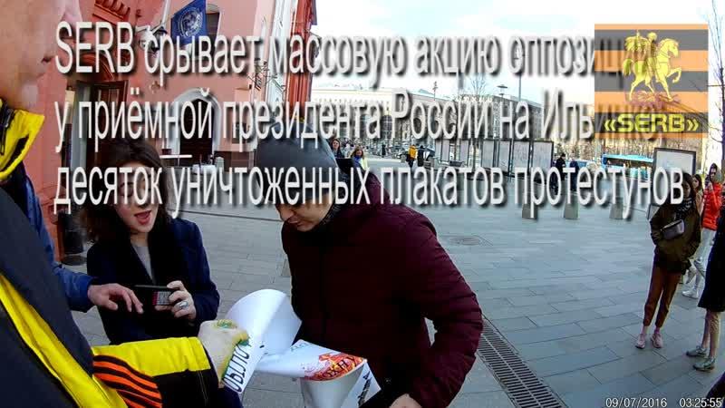 14 марта 2020г., SERB срывает массовую акцию оппозиции на Ильинке; десяток уничтоженных плакатов протестунов