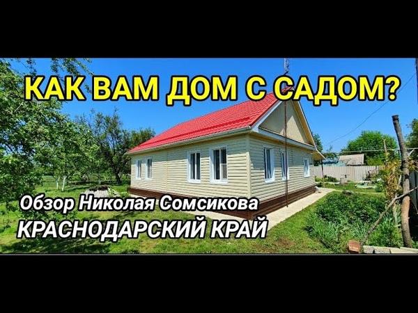 ДОМ С ХОРОШИМ САДОМ В КРАСНОДАРСКОМ КРАЕ Обзор Недвижимости от Николая Сомсикова