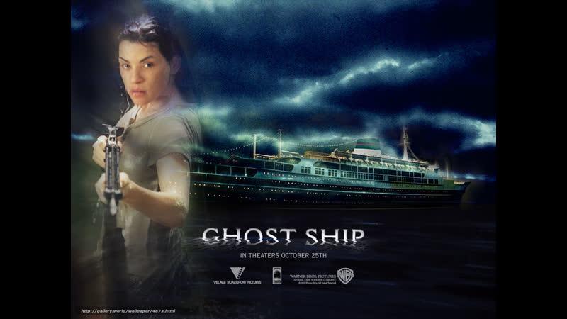 Корабль призрак Ghost Ship 2002г смотреть онлайн без регистрации