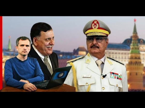 Война в Ливии Хафтар в январе «не понял» Путина и теперь пожинает плоды собственной глупости