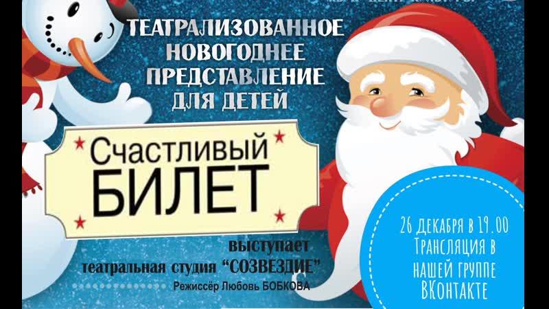 Новогоднее театрализованное представление Счастливый билет