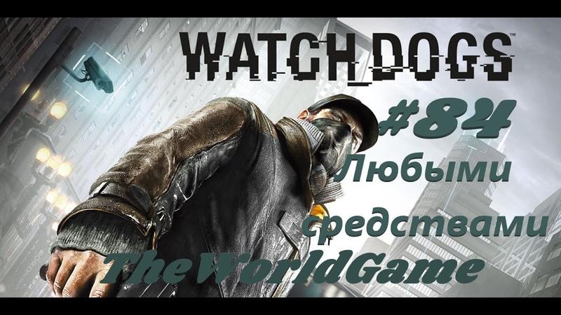 Прохождение Watch Dogs 84 Любыми средствами
