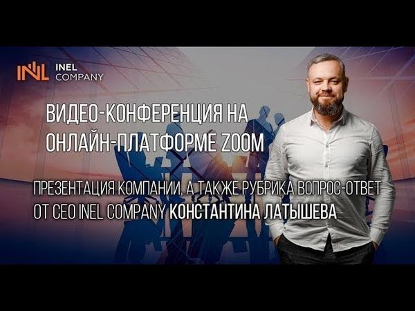 Встреча СEO INEL Company Константина Латышева с партнерами в ZOOM 30 мая 2020 года